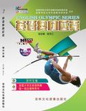 2017年版英语奥林匹克(A研究生类)