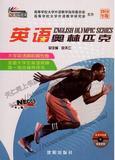 2016版英语奥林匹克含光盘 大学英语竞赛D级辅导用书