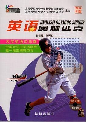 2016版英语奥林匹克含光盘 大学英语竞赛C级辅导用书