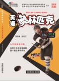 2018版英语奥林匹克 大学英语竞赛C级辅导用书