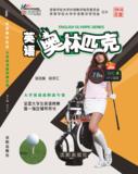 2018版英语奥林匹克 大学英语竞赛D级辅导用书