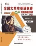 2017版全国大学生英语竞赛A类真题与解析