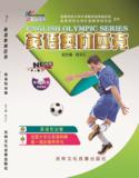 2017版英语奥林匹克含光盘 大学英语竞赛B级辅导用书